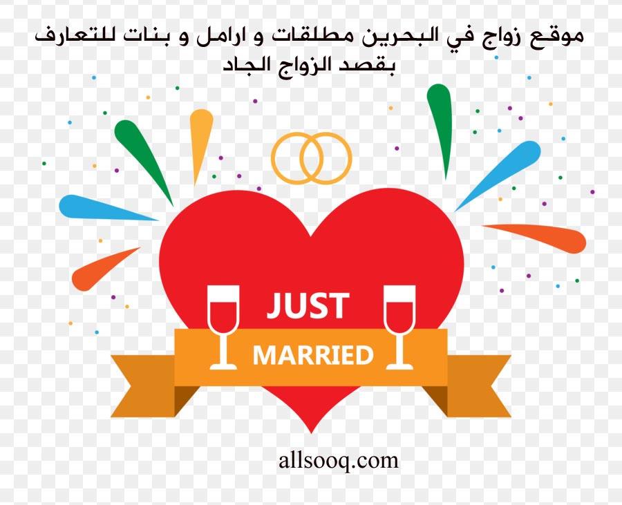 موقع زواج في البحرين مطلقات و ارامل و بنات للتعارف بقصد الزواج الجاد
