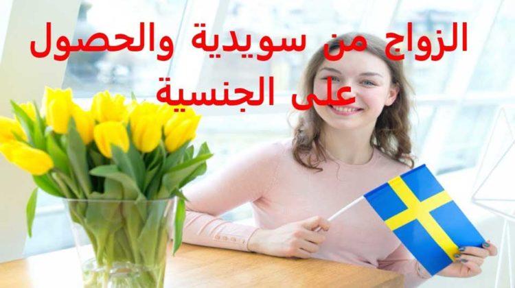 الاقامة في السويد عن طريق الزواج أسرع طريقة للبحث عن فتاة سويدية مناسبة للزواج